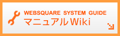 WEBSQUARE SYSTEM GUIDE マニュアルWiKi